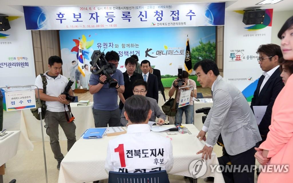 韩国地方选举候选人登记