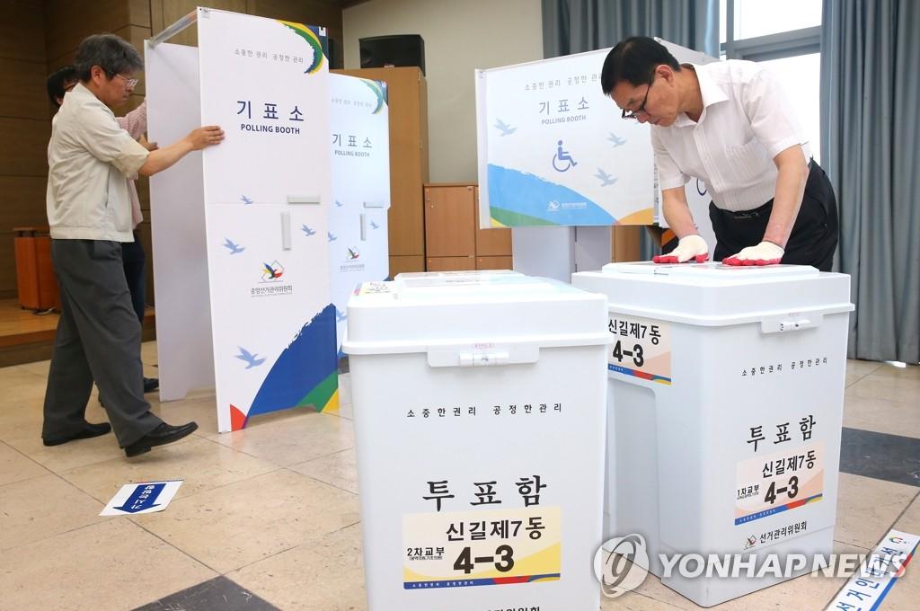 韩国选管委设地方选举投票站