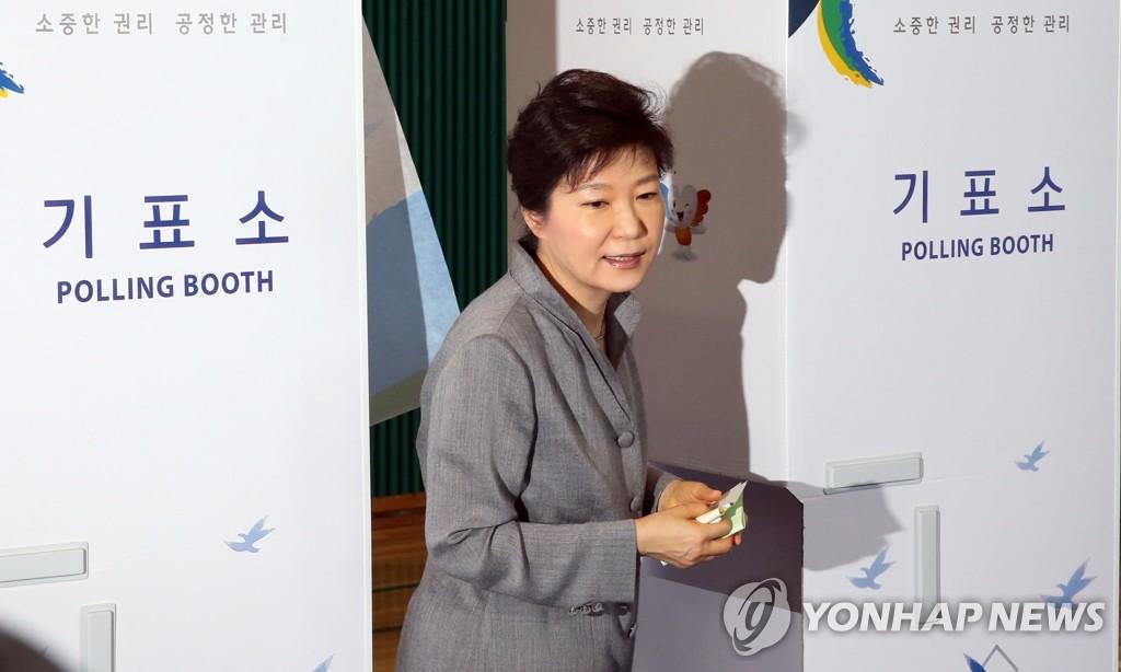 朴槿惠参加投票
