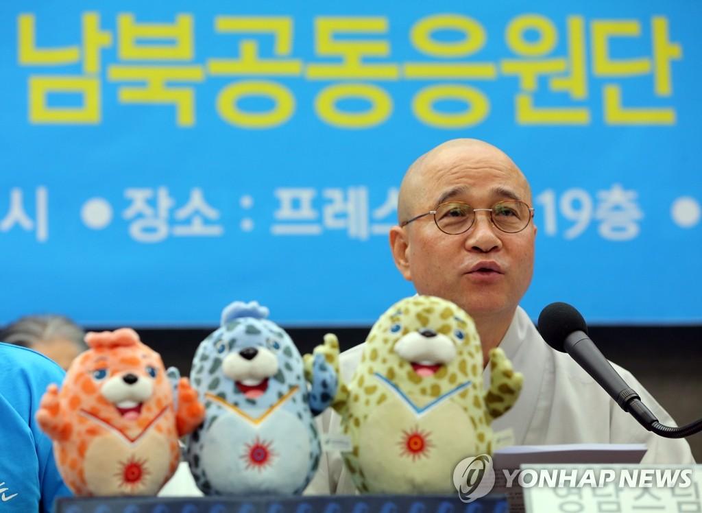 韩朝联合拉拉队推进本部成立