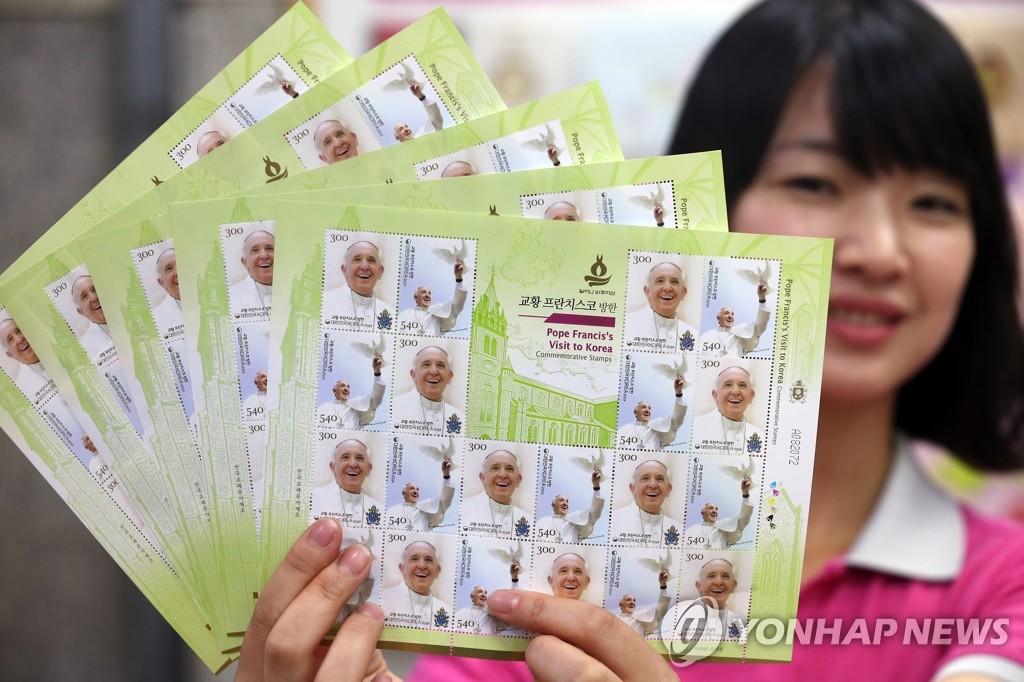 罗马教皇下周访韩 韩国发行纪念邮票