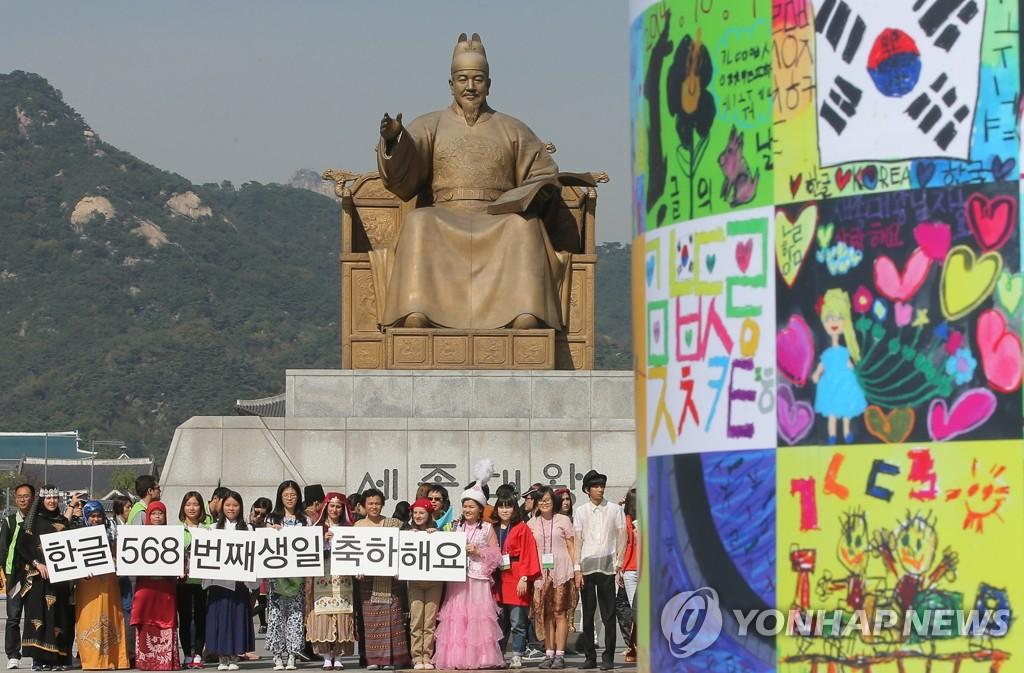 在韩外国人举办韩文日庆祝活动