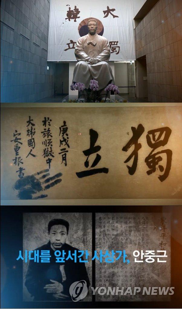 资料图片:韩国诚信女大教授徐埛德和歌手尹钟信制作的纪念安重根义举105周年韩英语版视频在优兔上线,时长6分钟。(韩联社/优兔截图)