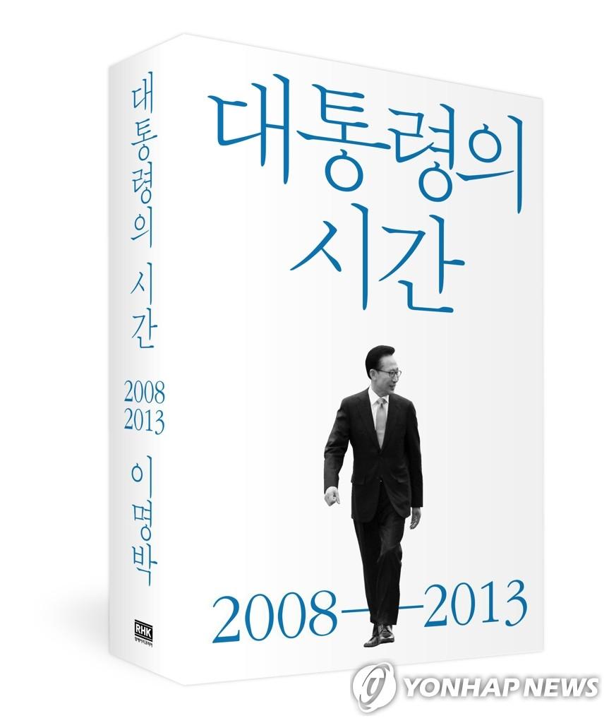 韩前总统李明博下月出版国政回忆录