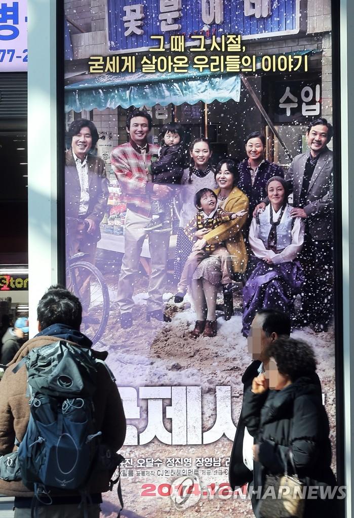 《国际市场》跻身历届韩国电影票房前五