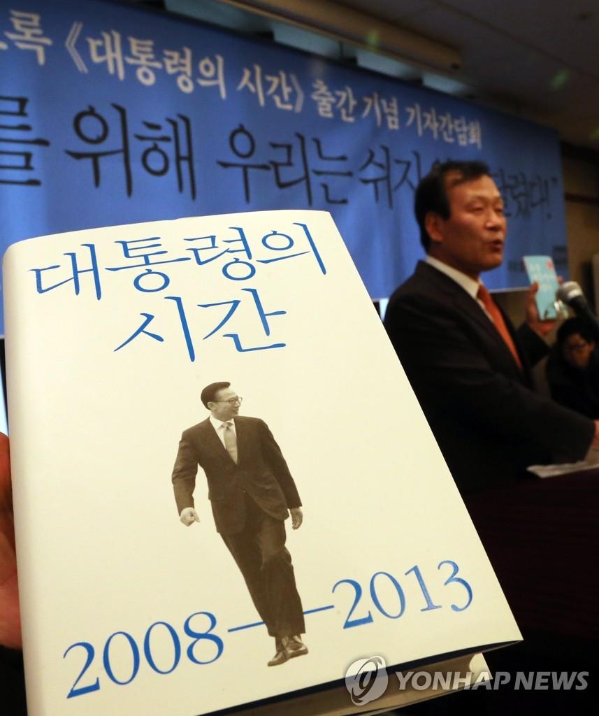 李明博回忆录《总统的时间》新闻发布会