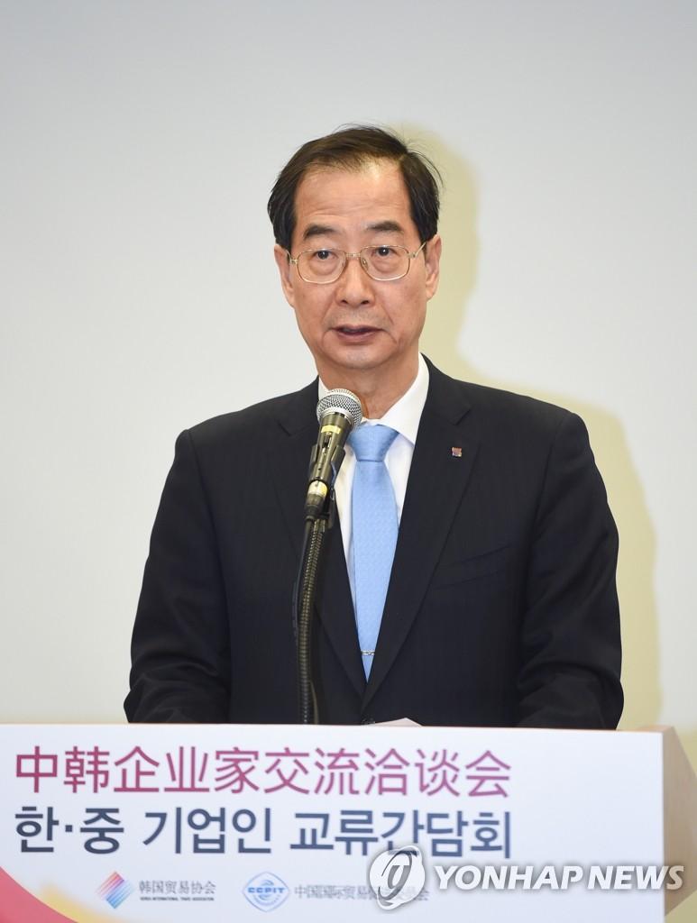 韩贸易协会会长在韩中企业家交流会上致辞
