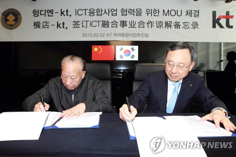 韩国KT携手中国横店拓展ICT市场