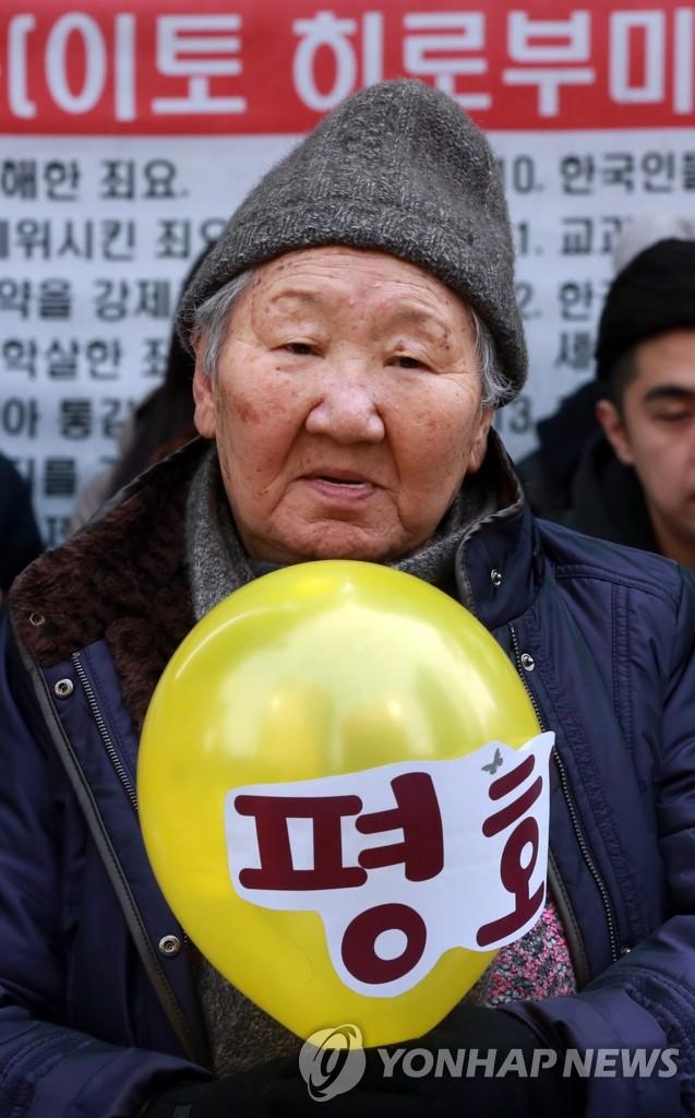 慰安妇老奶奶和平请愿
