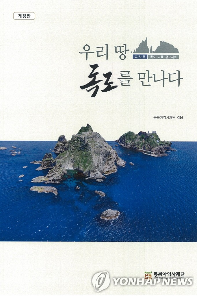 韩政府拟发放独岛教材