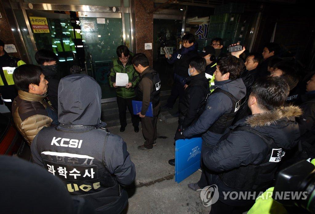 韩警方搜查美大使遇袭案袭击者办公室