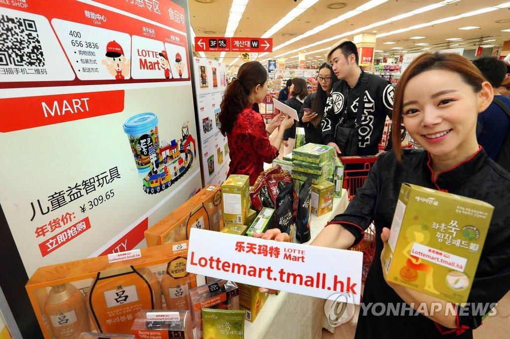 乐天玛特向中国顾客推介网上旗舰店