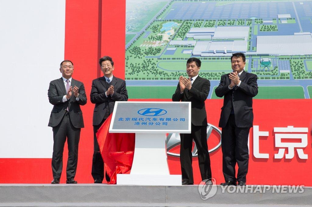 北京现代河北沧州工厂开工