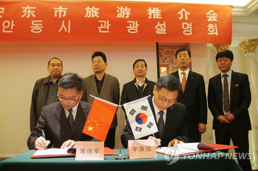 韩安东市与山东省签旅游合作协议