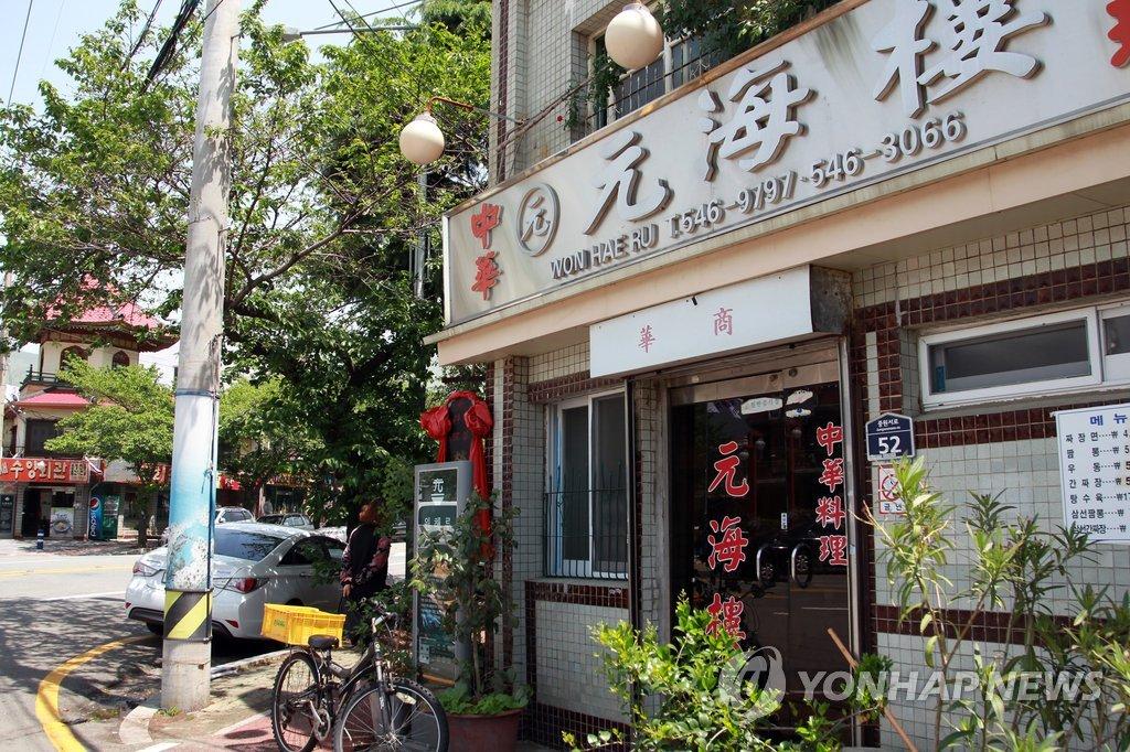 """韩国镇海华人""""老字号""""中餐馆"""