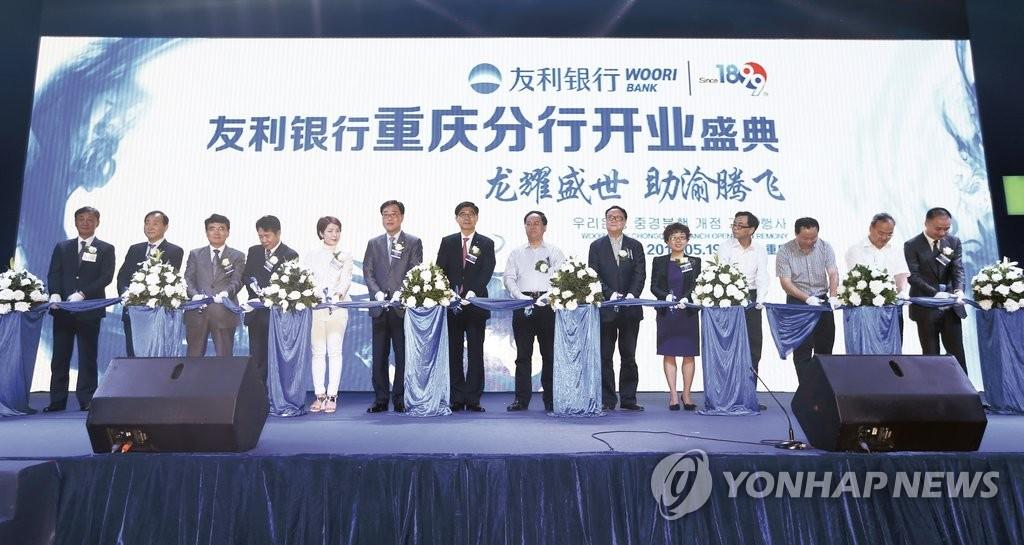 资料图片:这是韩国友利银行重庆分行开业典礼现场照,图片摄于2015年5月20日。(韩联社/友利银行提供)