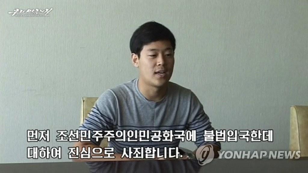 朝鲜公开被扣留韩国公民采访视频