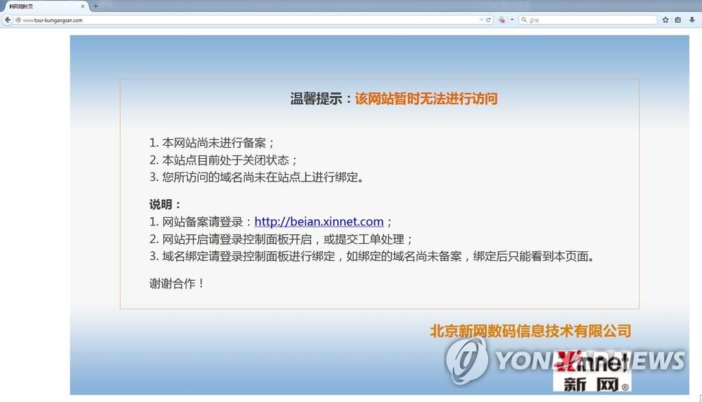 朝鲜部分网站疑似站被黑
