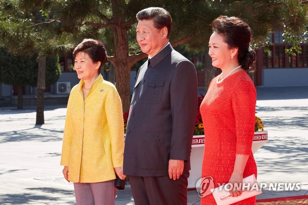 朴槿惠与习近平夫妇合影