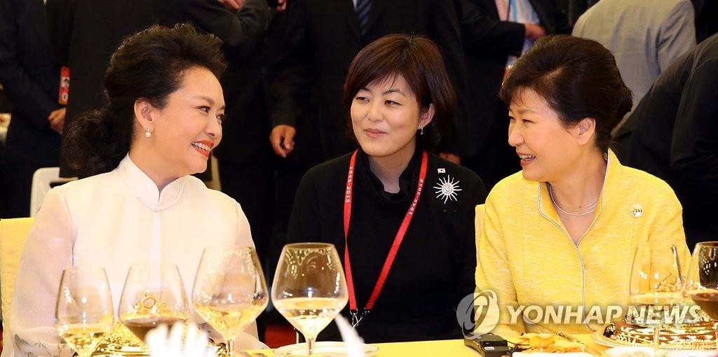 朴槿惠与彭丽媛交谈