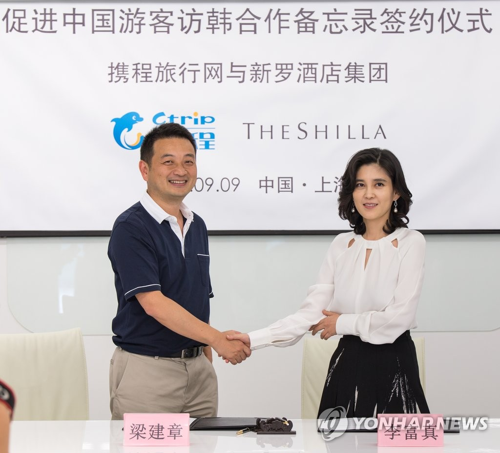 新罗酒店与中国携程旅行网签署MOU