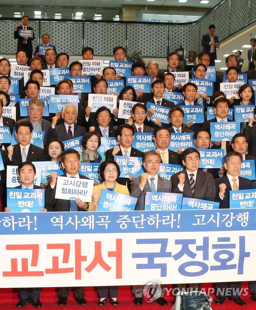 在野党反对韩政府改用国定历史教科书