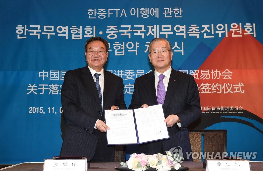 韩中签署关于落实韩中FTA的谅解备忘录