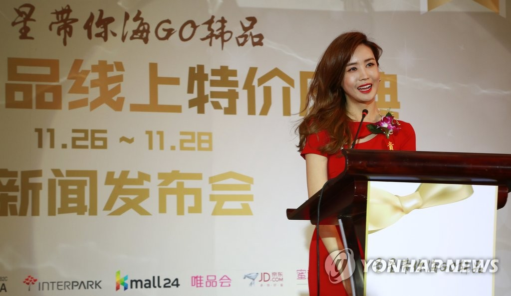 李多海担任韩品线上特卖活动宣传大使