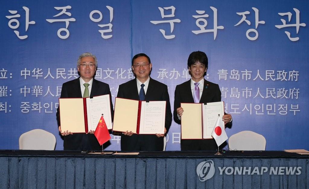 韩中日文化部长会议在青岛召开