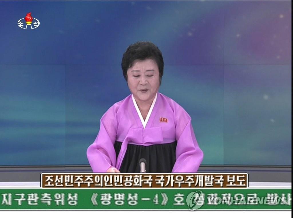 """朝鲜宣布""""光明星4号""""成功入轨"""