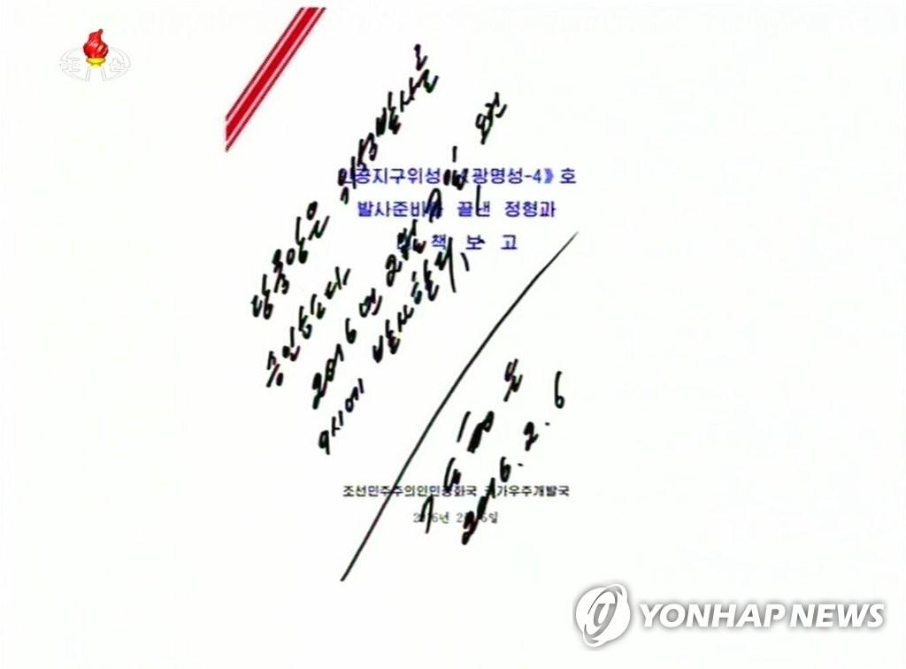 """金正恩亲笔批示发射""""光明星4号"""""""