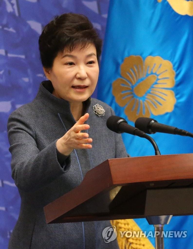 朴槿惠出席2016国政课题研讨会