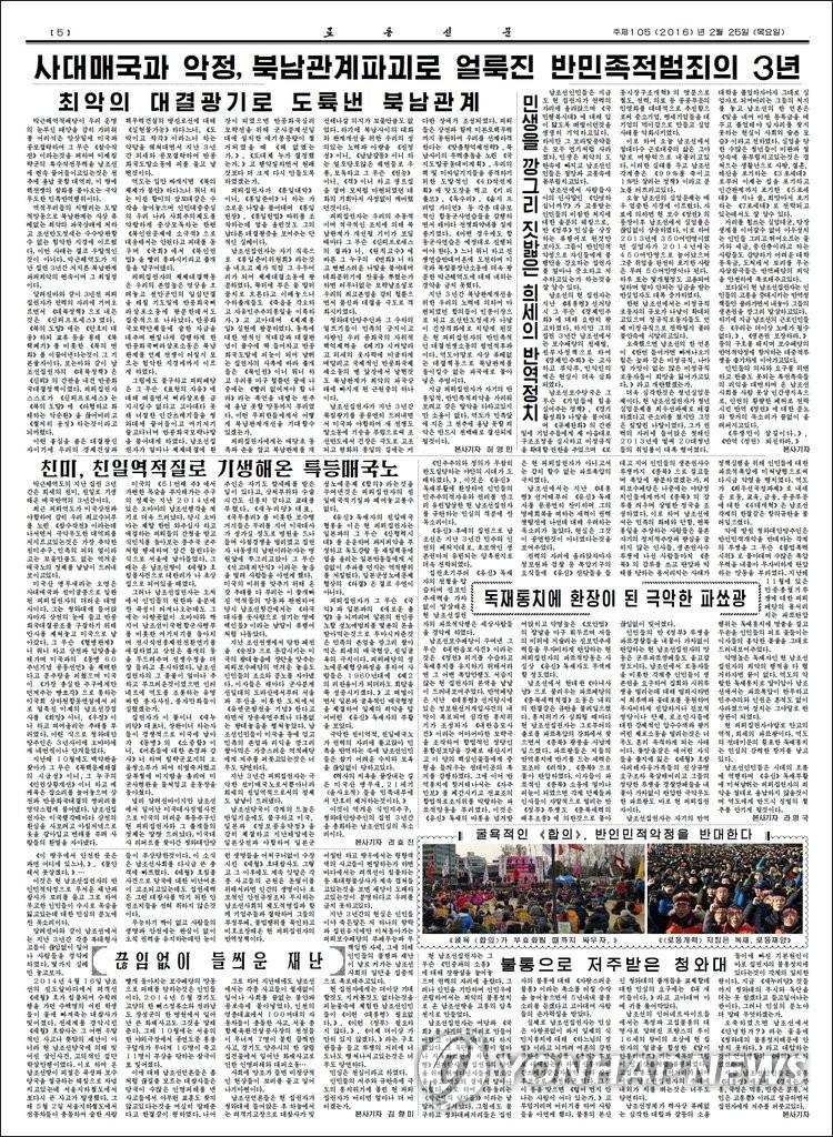 朝《劳动新闻》整版抨击朴槿惠