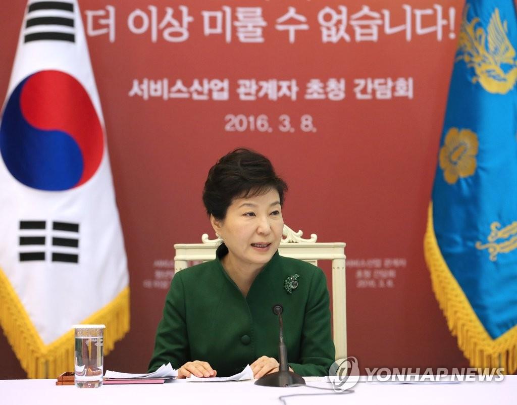 朴槿惠主持召开服务业有关人士座谈会