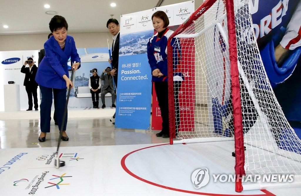 朴槿惠体验冰球
