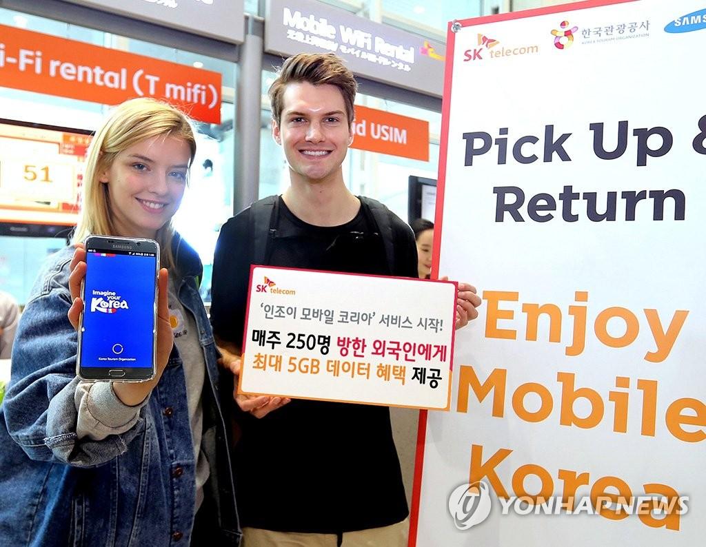 访韩外国游客可免费试用移动服务