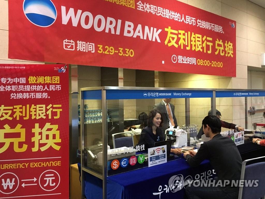 韩银行为中企旅游团专设临时兑换专柜