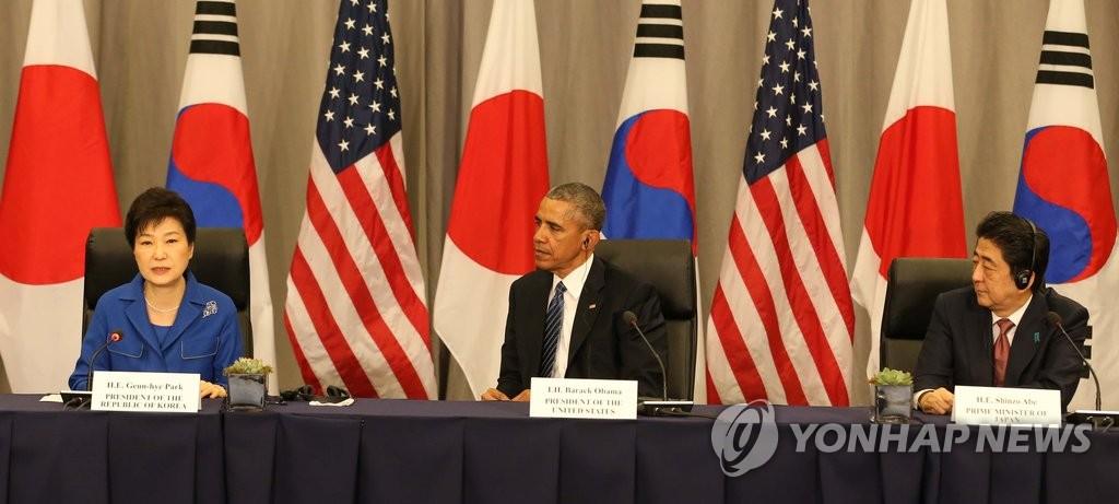 韩美日峰会结束