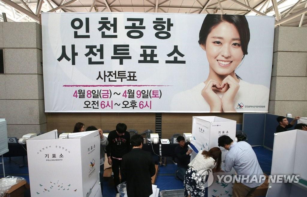 仁川机场设置国会议员选举预先投票站