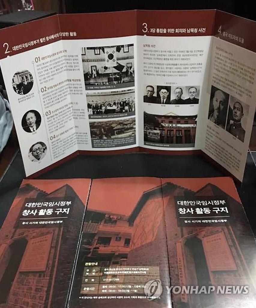 宋慧乔为在华韩临时政府旧址捐韩文指南