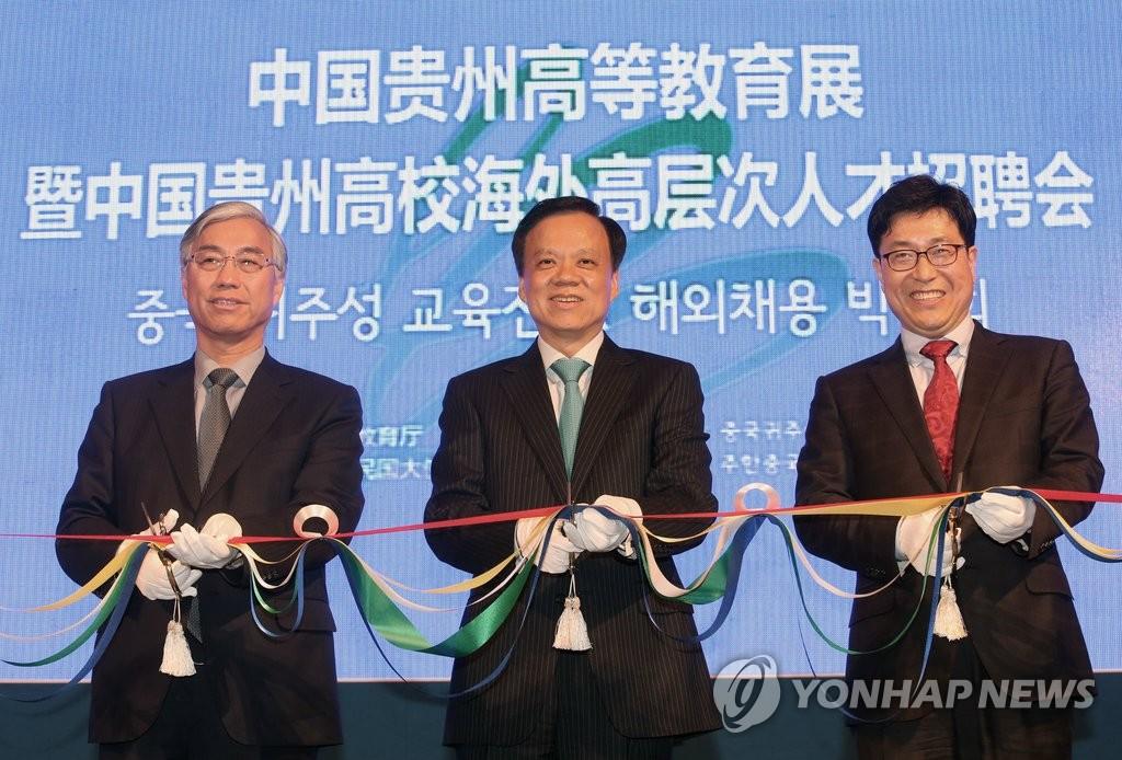 中国贵州高等教育展在韩举行