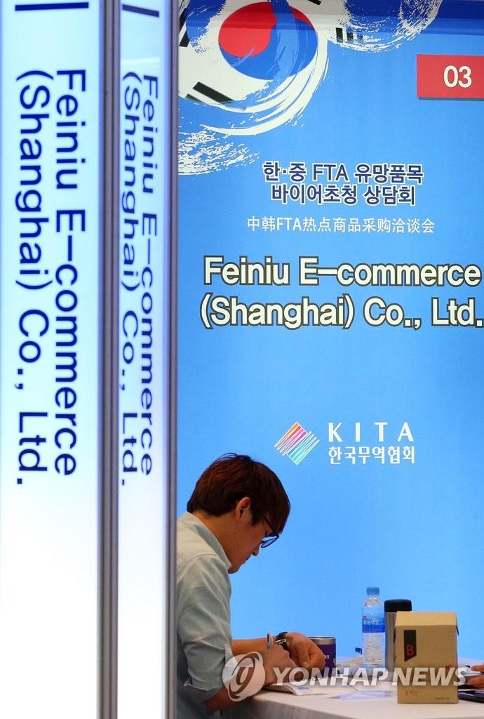韩中FTA热点商品采购洽谈会