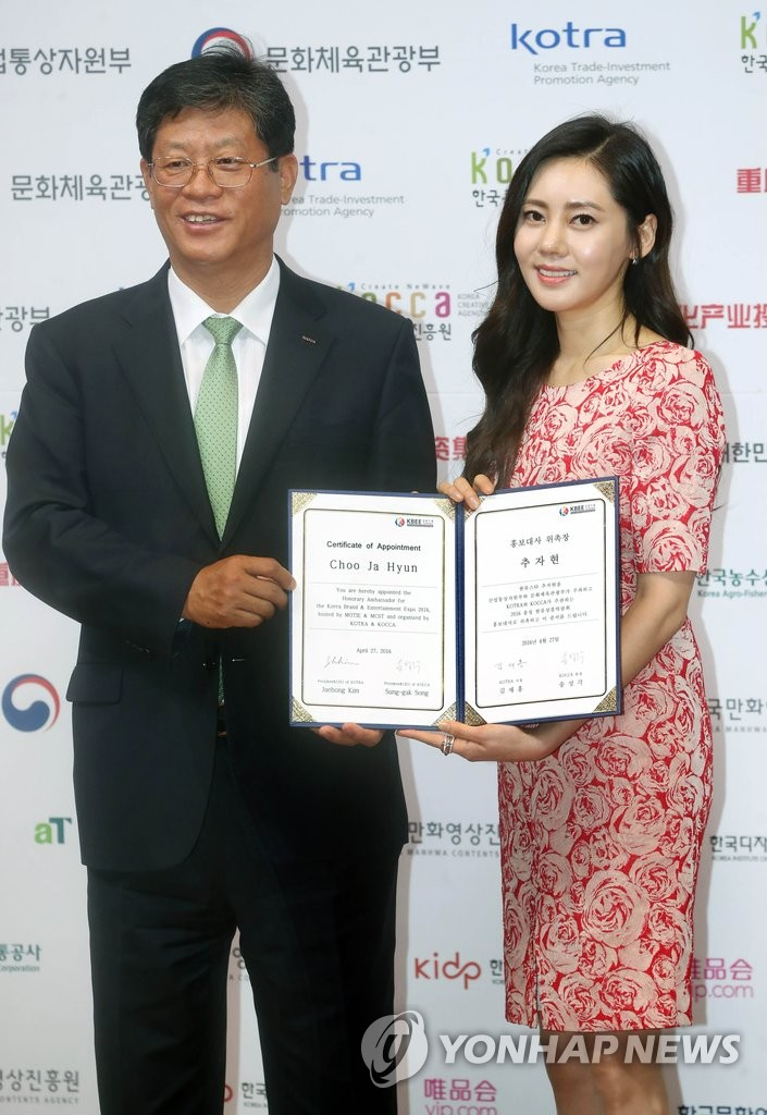 秋瓷炫出任韩流博览会宣传大使