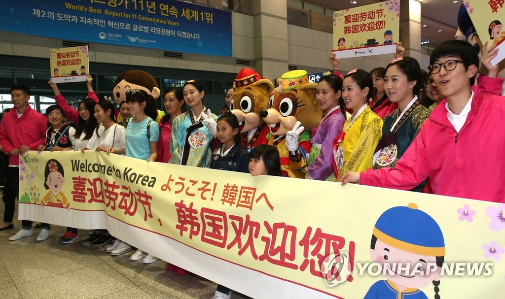 韩国欢迎您!