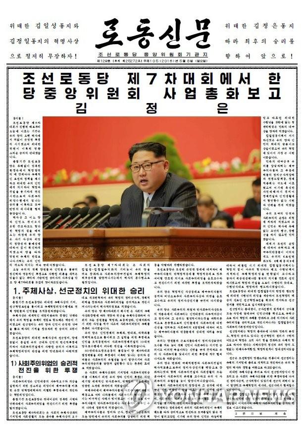 《劳动新闻》头版报道朝鲜七大