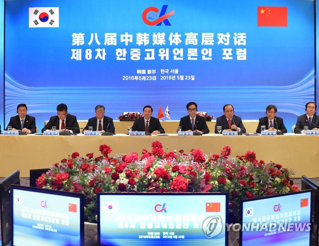 首次韩中能源对话在首尔举行 - 12