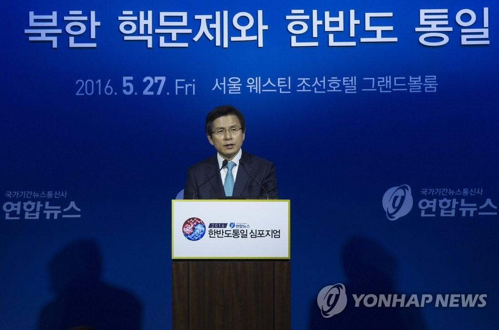 韩总理在韩半岛统一研讨会上致贺词