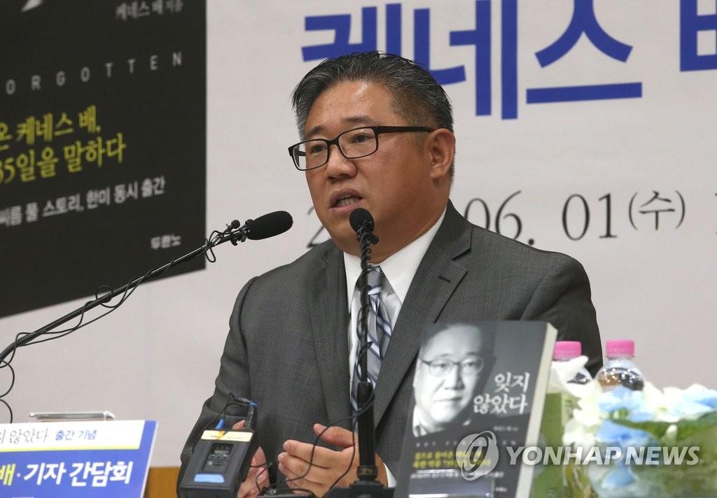 被朝扣押后获释的韩裔美国人出版回忆录