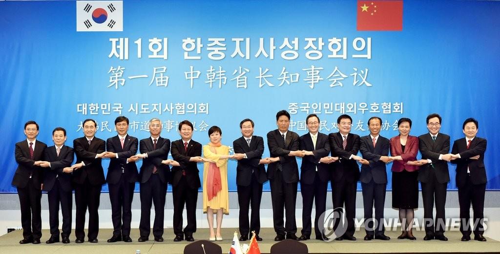 第一届韩中省长知事会议