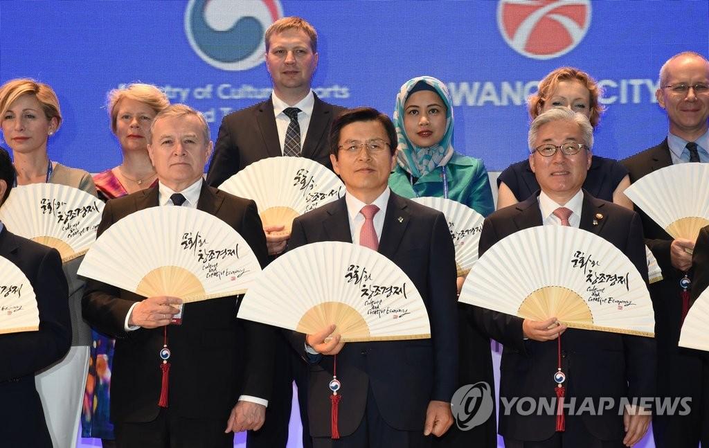 韩总理出席亚欧文化部长会议